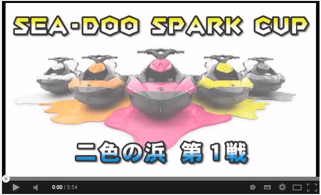 動画レポート SEA-DOO SPARK CUP第1戦