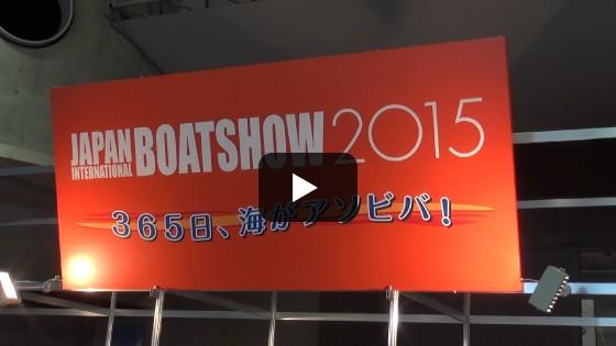 ジャパンインターナショナルボートショー2015 速報