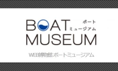 160224_boatmuseum