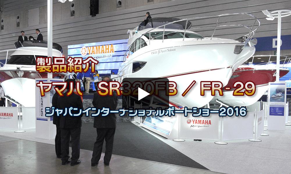 ボートショー2016 商品紹介ムービー2