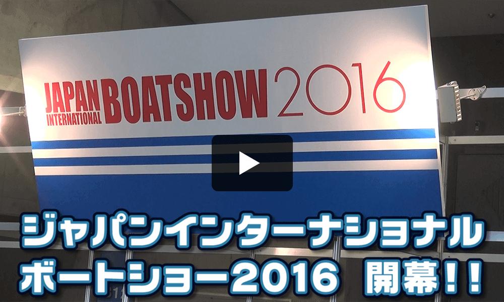 ジャパンインターナショナルボートショー2016開幕しました!!
