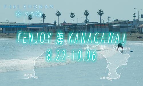 160805_kanagawa