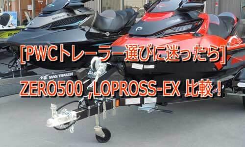 160829_trailer