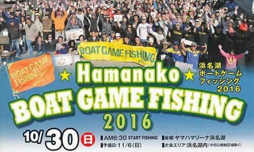 160921_hamanako