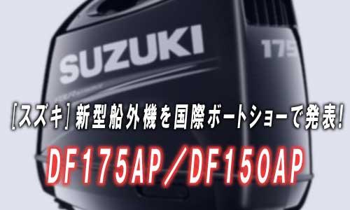 160921_suzuki