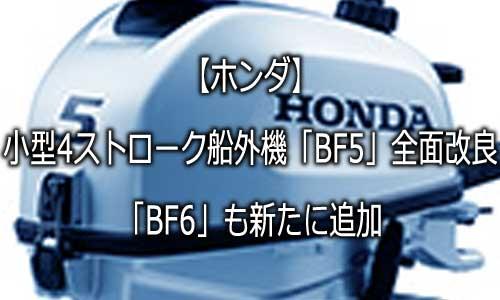 161006_honda