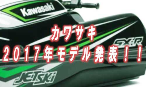 161007_kawasaki