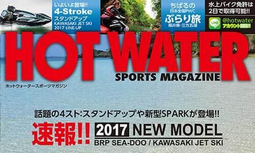 161012_hotwater