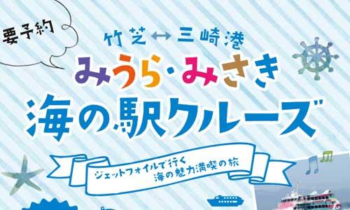 161012_miuramisaki