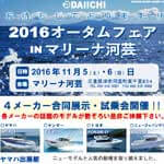 161019_daiichi