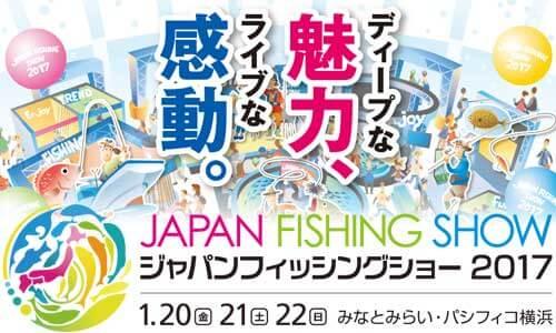 161122_japanfishingshow