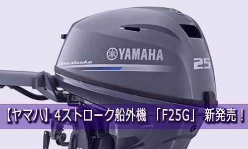 161222_yamaha