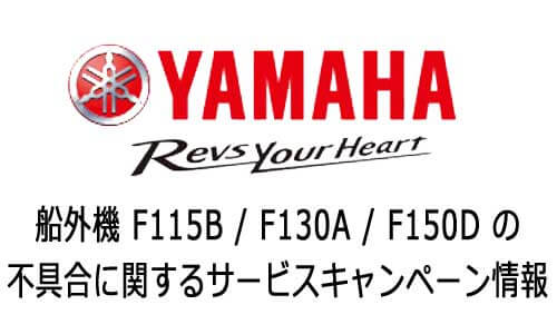 170125_yamaha