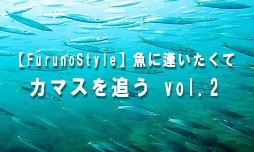 170131_furuno1