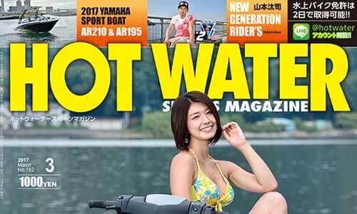 170210_hotwater1