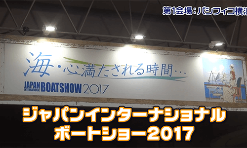 boatshow2017_w300