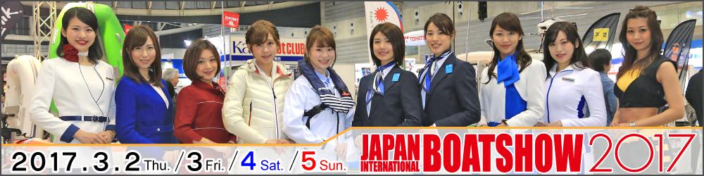 特集! 2017ジャパンインターナショナルボートショー