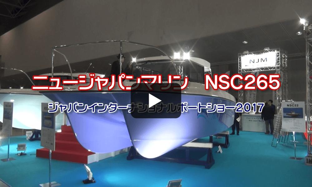 ボートショー2016 商品紹介ムービー1