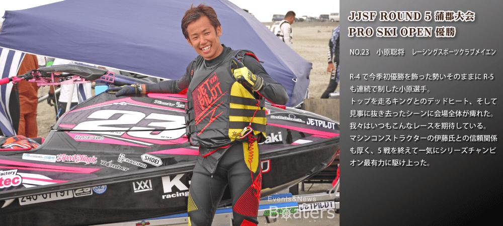2017 JJSF 第5戦 蒲郡大会