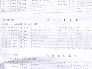 JJSF 2017 R-5 AQUA SKI GP1 リザルト
