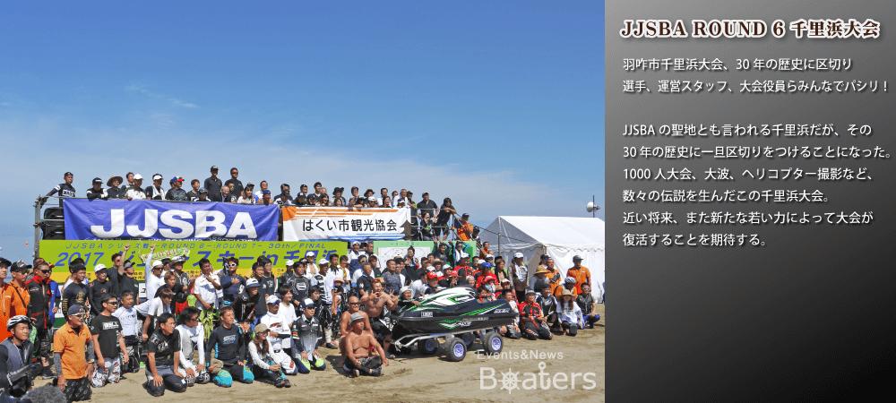 2017 JJSBA 第6戦 蒲郡大会