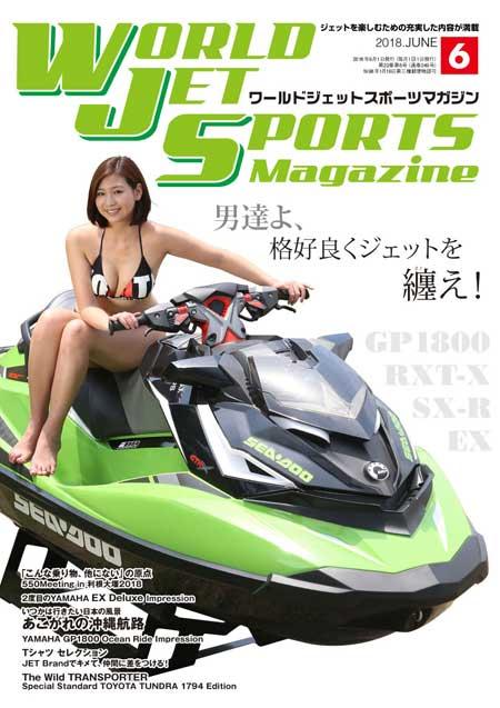 ワールドジェットスポーツマガジン 6月号