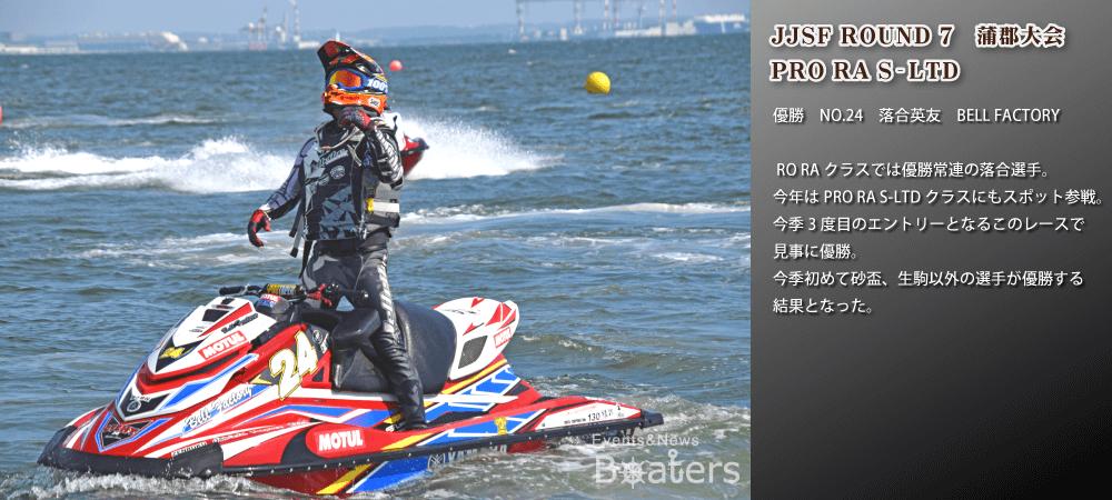 2018 JJSF 第7戦 蒲郡大会