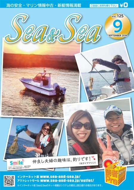 Sea&Sea 9月号