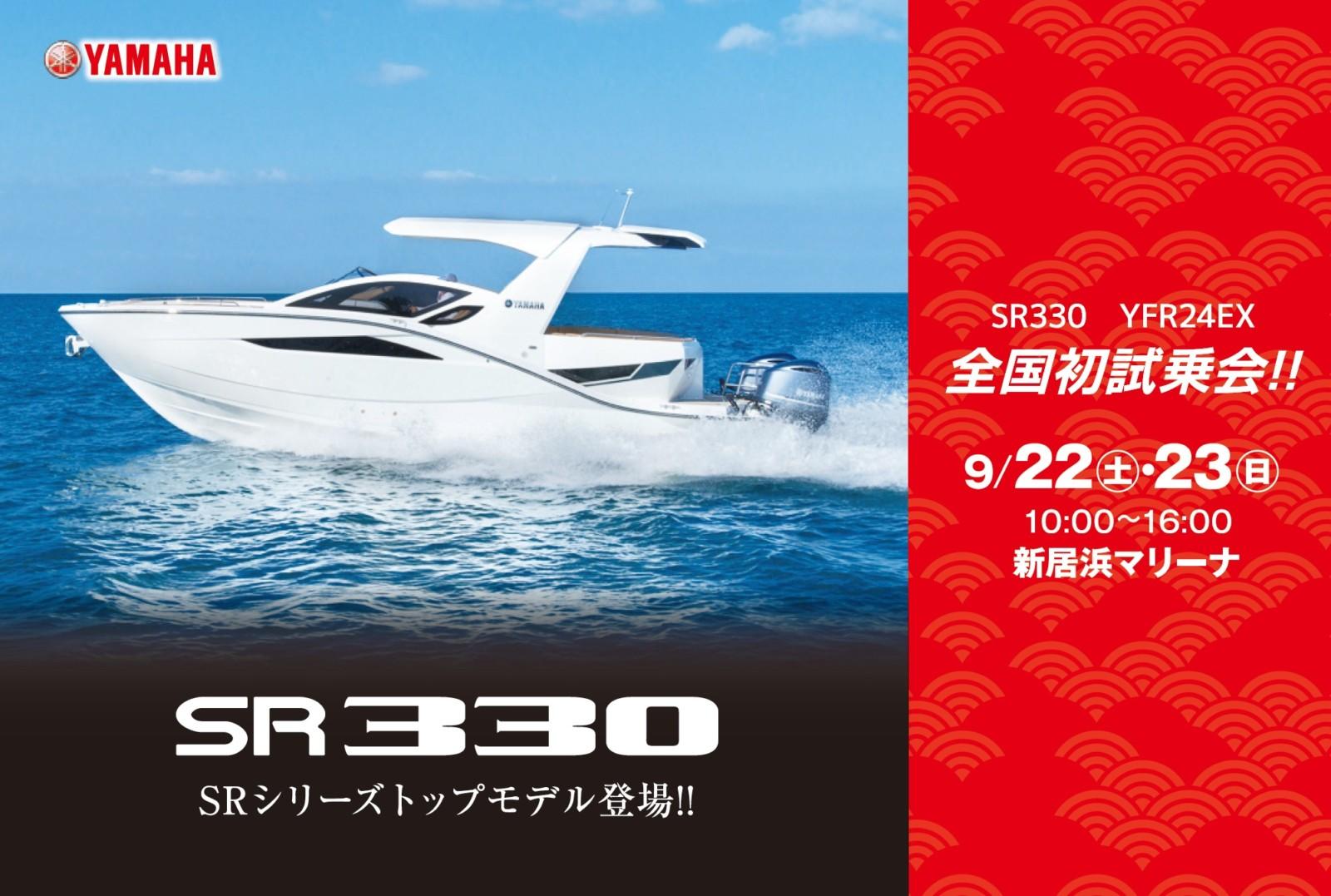 SR330・YFR24EXデビュー試乗会8