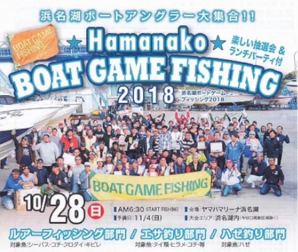 浜名湖ボートゲームフィッシング
