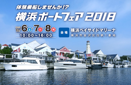 「横浜ボートフェア2018」