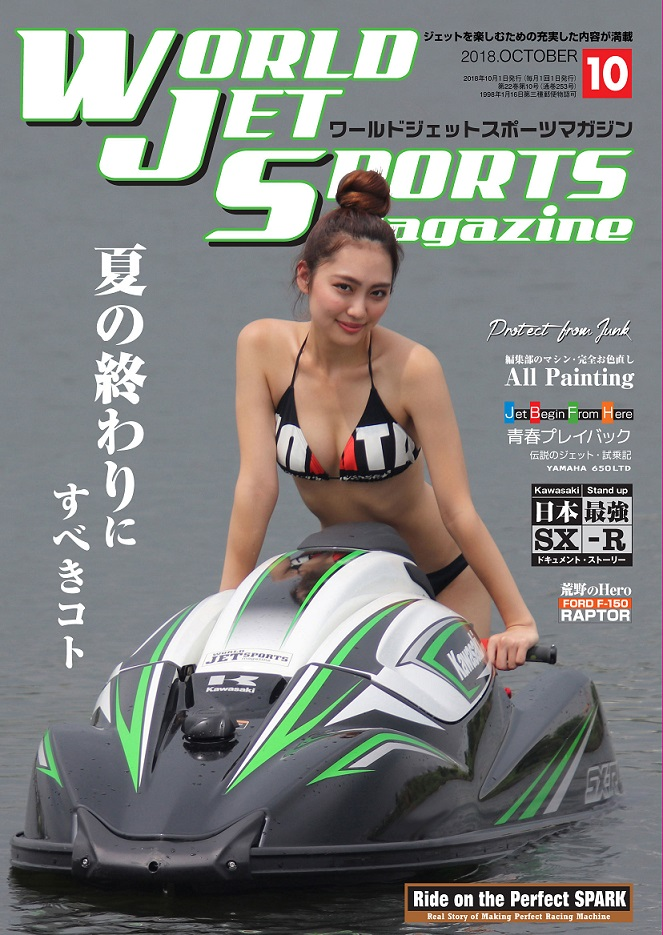 WORLD JET SPORTS magazine 10月号表紙