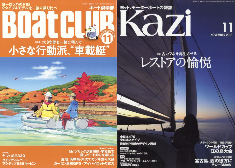 ボートクラブ/Kazi 11月号