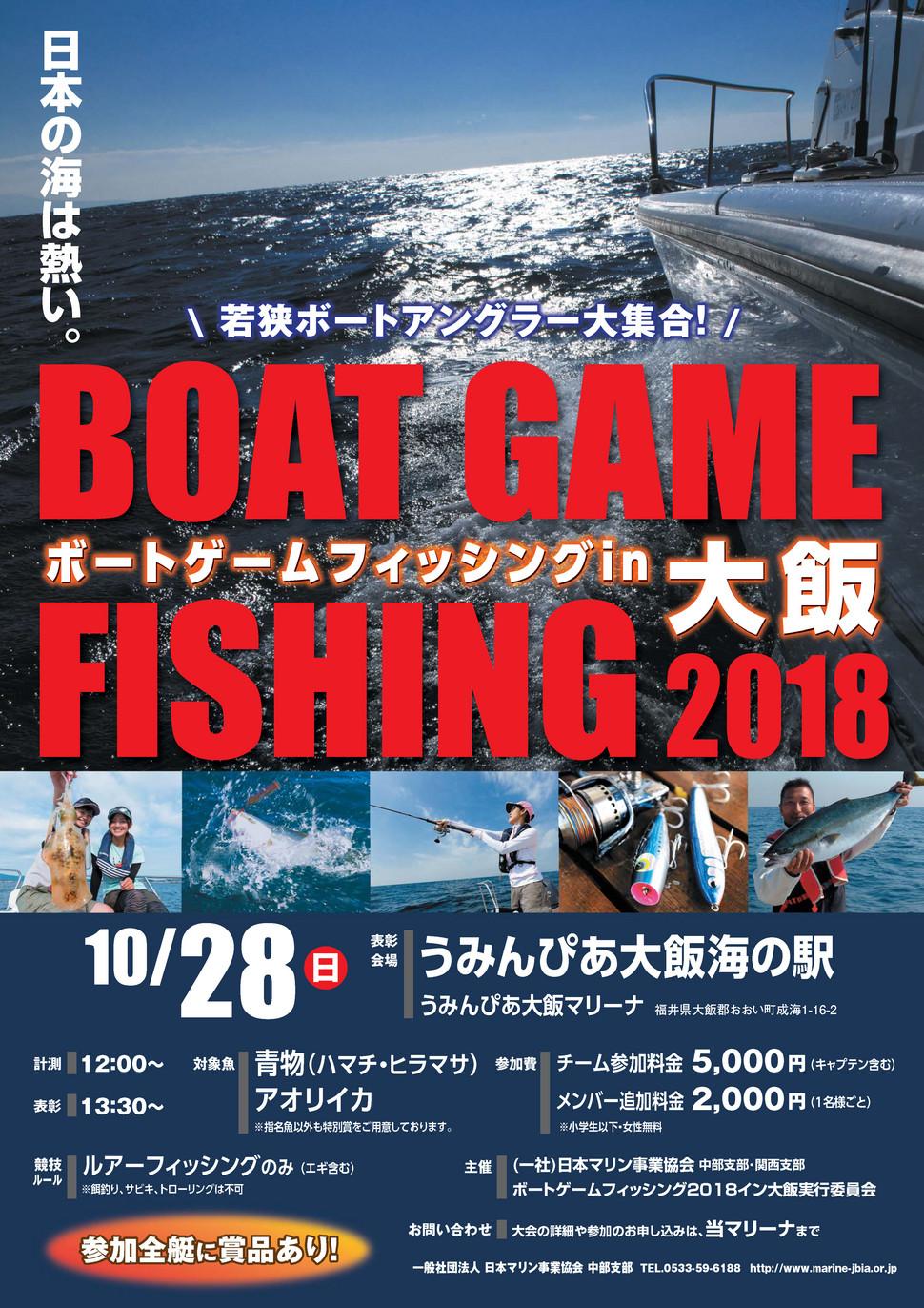 BOAT GAME FISHING in 大飯