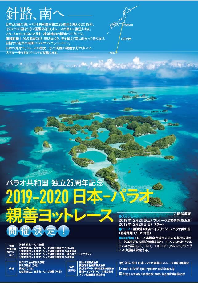 2019-2020 日本‐パラオ親善ヨットレース