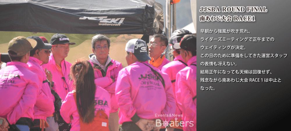2018 JJSBA 最終戦 R-1 南あわじ大会