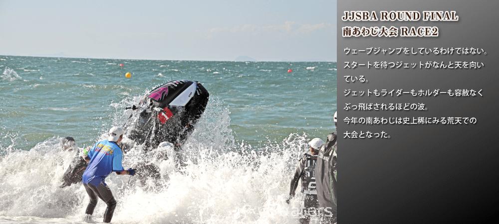 2018 JJSBA 最終戦 R-2 南あわじ大会