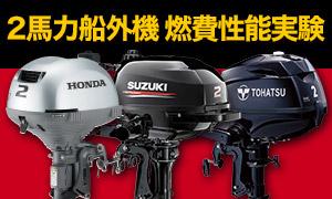 2馬力船外機燃費性能実験(ホンダ/スズキ/トーハツ)