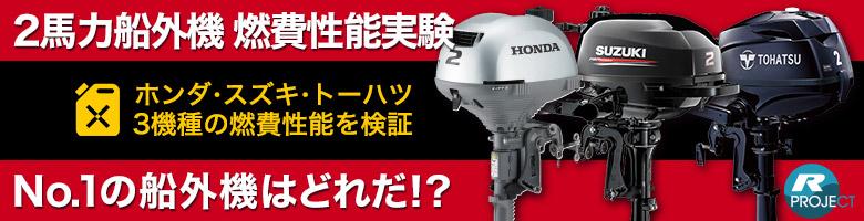 2馬力船外機燃費性能実験!ホンダ/スズキ/トーハツNo.1はどれだ?