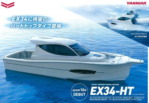 ヤンマーEX34-HT