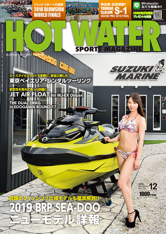 HOT WATER SPORTS MAGAZINE 12月号