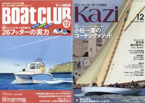 ボート倶楽部・Kazi12月号