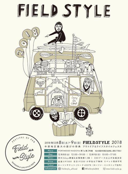 FIELD STYLE 2018チラシ