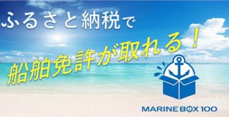 ふるさと納税で船舶免許が取れる!