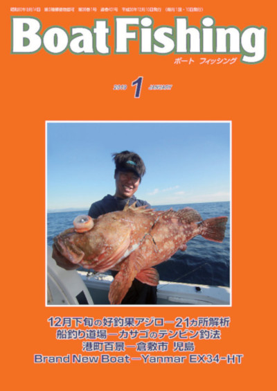 「Boat Fishing」1月号