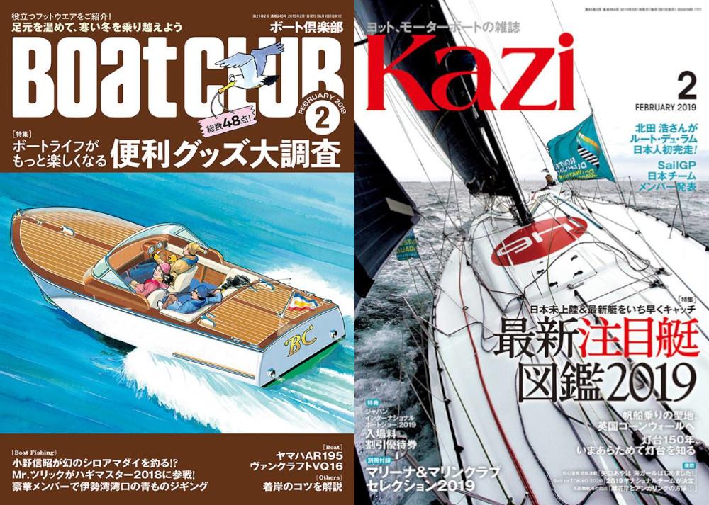 「ボート倶楽部」「KAZI」2月号