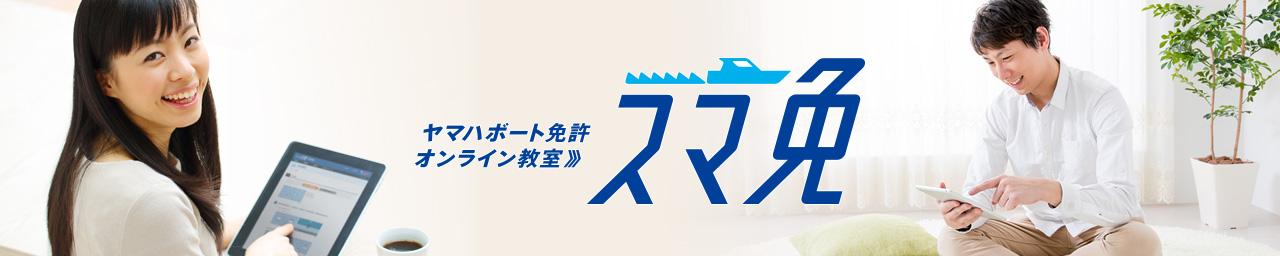 ヤマハボート免許教室「スマ免」