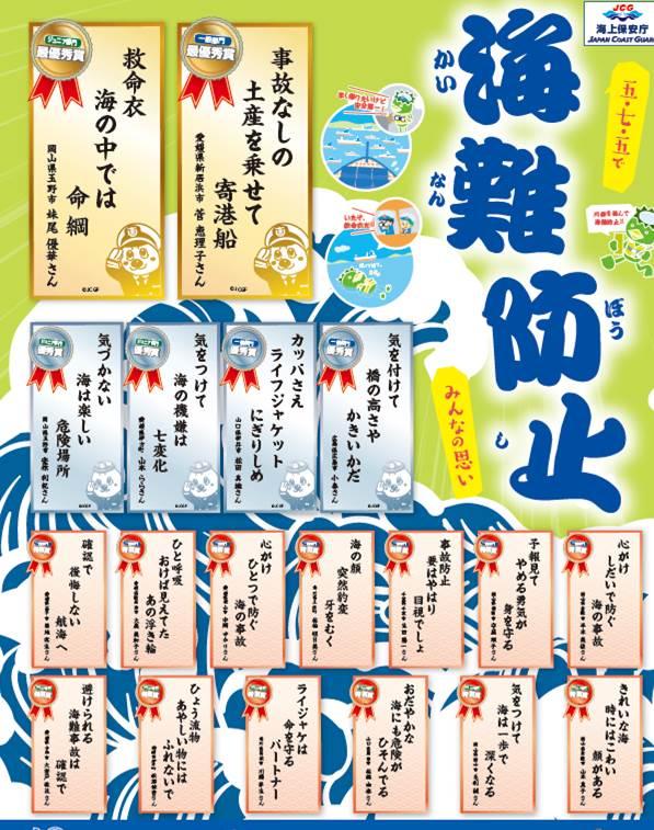 第3回『海難防止川柳コンテスト2018』入賞作品