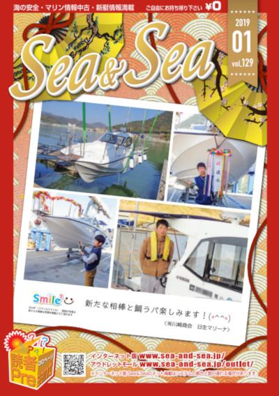 Sea&Sea 1月号