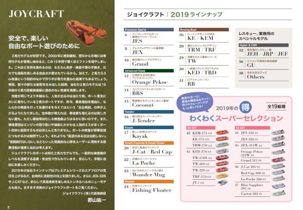 製品カタログ2019ラインナップ